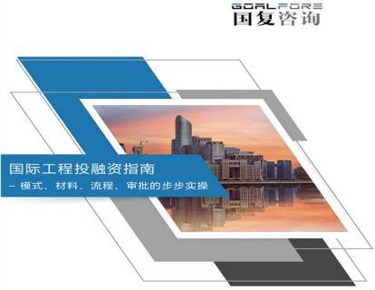 International project financing Guide
